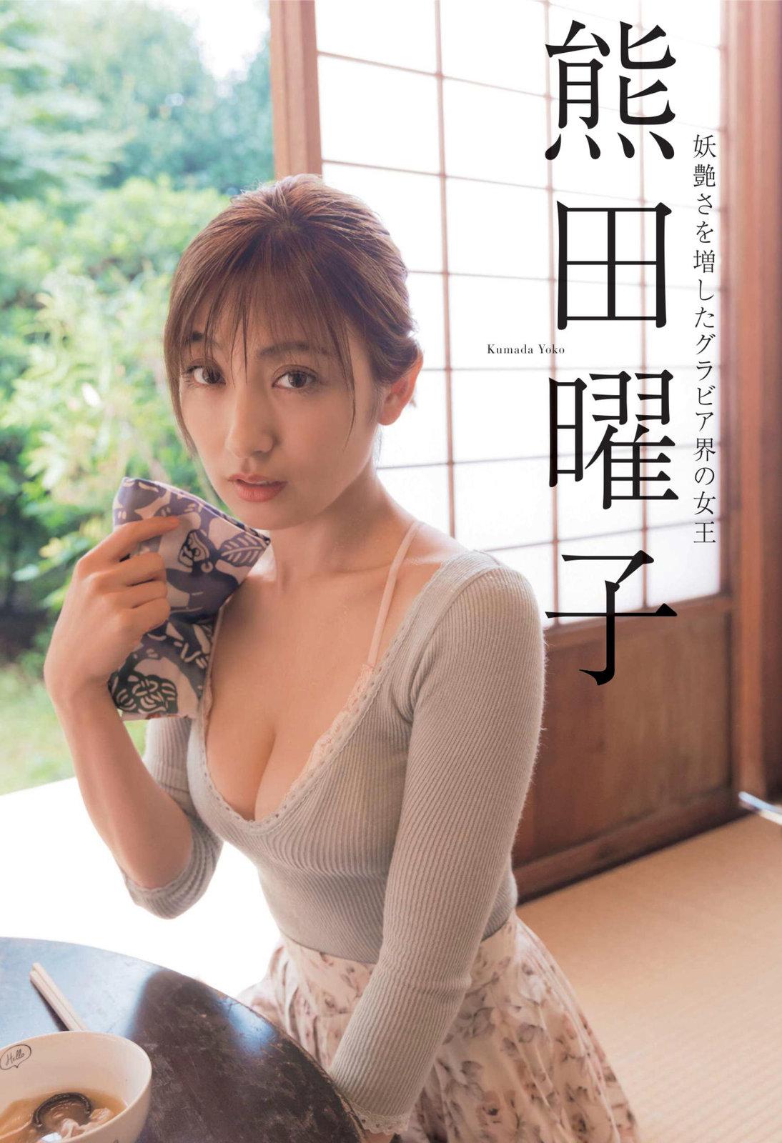 熊田曜子セクシー画像